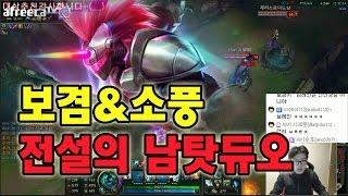 롤 영상] 보겸&소풍 : 전설의 남탓남매(아프리카TV)