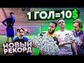 ЗАБЕЙ 1 ПЕНАЛЬТИ = ПОЛУЧИ 10$ / НОВЫЙ РЕКОРД ft. Мотя, Чужой, Муллин, Джефф