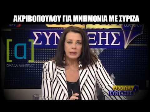 Ακριβοπούλου για μνημόνια πριν και μετά τον ΣΥΡΙΖΑ
