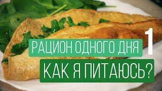 Советы по питанию. Рецепты. Рацион одного дня