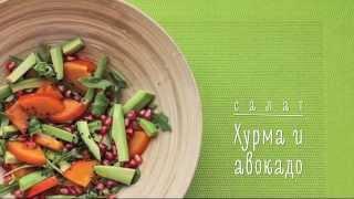 Салат из Хурмы и Авокадо