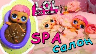 Куклы ЛОЛ сюрпризы в спа салоне едем на лимузине / LOL Surprise SPA
