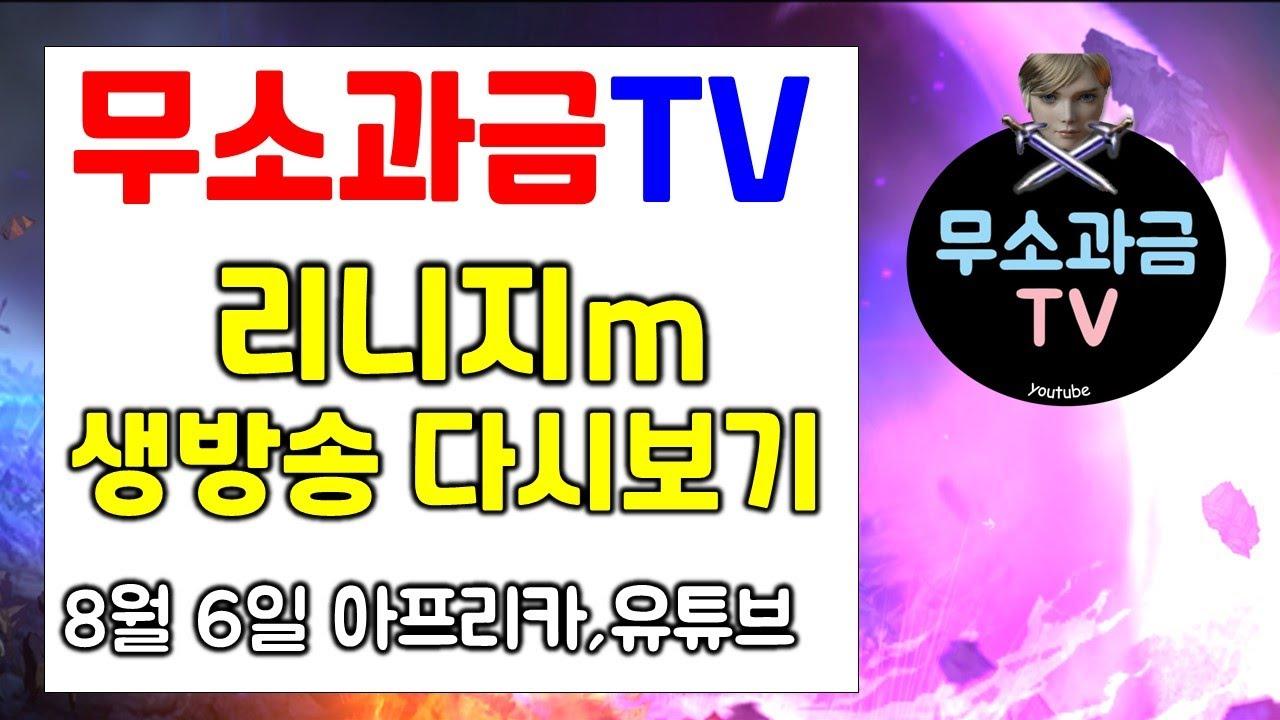 리니지m 무소과금TV 8월 6일 실시간 다시보기 풀영상입니다. 소통방송!!
