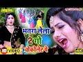 Saroj Sawariya - Bhatara Lela 2 Go Chokolet Pe - Bhojpuri Video Song - Love Music