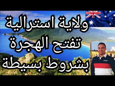 ولاية-تازمانيا-الأسترالية-تفتح-الهجرة-بشروط-بسيطة-....-اخبار-سارة-عن-فيزا-٤٩١