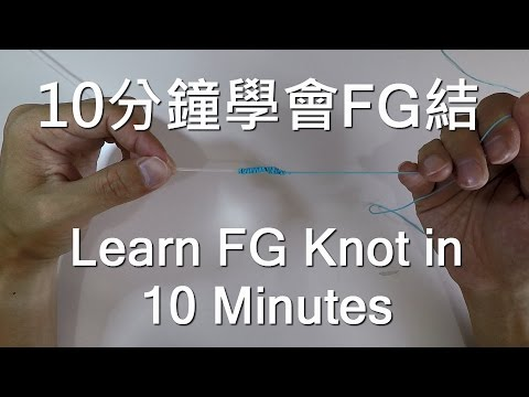 釣魚新手教學 - 10分鐘學會FG結