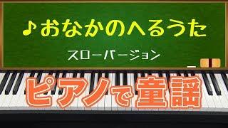 おなかのへるうた(Hungry Song)スローバージョン/ピアノで童謡/japanese children's song