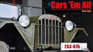Спецвыпуск - Обзор ГАЗ-67Б