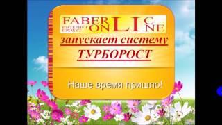 Турборост! Время не ждет! Фаберлик онлайн самый быстрорастущий интернет проект!