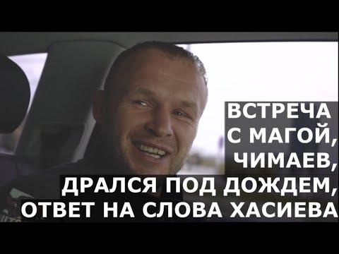 Шлеменко - встреча с Магой Исмаиловым, веселый бой в Казахстане, чем Тактаров хуже Чимаева