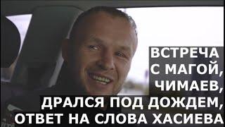 Шлеменко - встреча с Магой Исмаиловым, веселый бой в Казахстане, чем Тактаров хуже Чимаева cмотреть видео онлайн бесплатно в высоком качестве - HDVIDEO