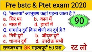 #90 प्री बीएसटीसी परीक्षा 2020    bstc model paper    Previous years important 50 question