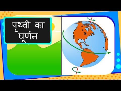 Science - Universe - Rotation of Earth - पृथ्वी का घूर्णन - Hindi