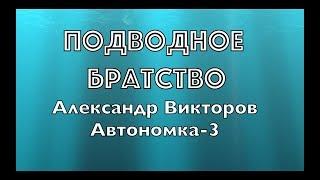 """Подводное братство""- Александр Викторов (Автономка-3)"