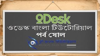 oDesk Bangla Tutorial (Part-16)