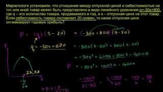 Квадратичные функции. Задача 3