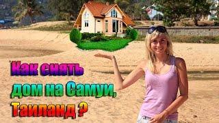 видео дом на самуи аренда