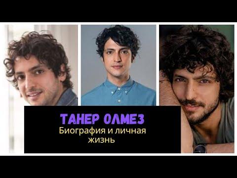 """Танер Олмез - турецкий актер и главный герой сериала """"Чудесный доктор"""". Биография и личная жизнь"""