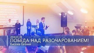 Киселев Евгений - Победа над разочарованием!