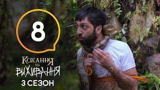 Кохання на виживання - Сезон 3 - Выпуск 8 - 17.10.2018