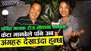 केटाहरुले पनि ज्योतिले झै अंग देखाउदा हुन्छ: रोज मोक्तान  Roj Moktan  Wow Talk  Wow Nepal