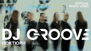 Смотреть клип Dj Groove - Ноктюрн