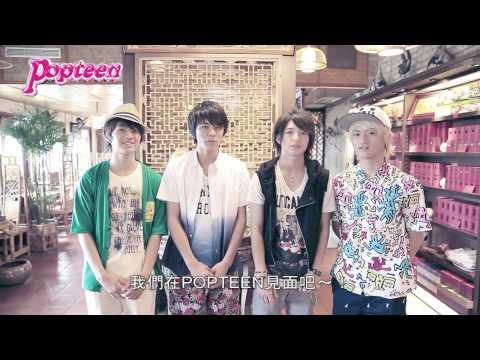Popteen 9月號中文版DISH//台灣嬉遊記特集(問候篇)