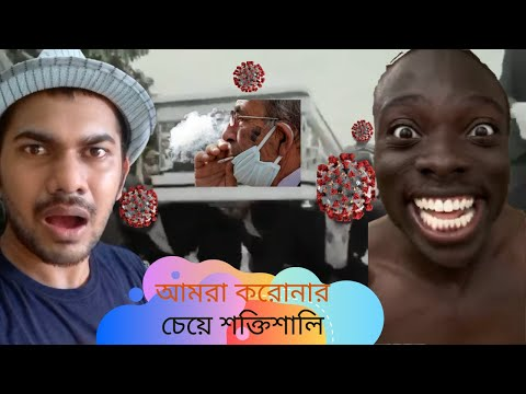 Do Not Smoke | আমরা করোনার চেয়ে শক্তিশালি | Stay Safe | by Shawon's Club from YouTube · Duration:  2 minutes 17 seconds