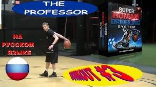 The Professor Workout #3  с русским переводом. Power Balance