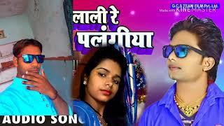 Lali Re palangiya Lali Re Chunariya kutte ke video karwat FERA Ho Balamua Hamar Oriya