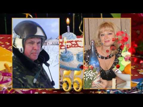 55 лет Поздравление с юбилеем от детей, внуков, друзей