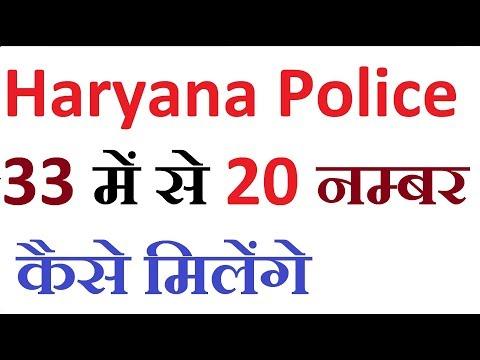 Haryana Police में Extra 20 marks कैसे ले सकते है- 33 में से 20 नम्बर कैसे मिलेंगे - KTDT