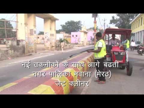 Exemplary Development In Nagar Palika MAWANA Which Make It Best in Uttar Pradesh