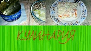 """Салат """"Мимоза"""" рецепт с консервой пошаговый"""