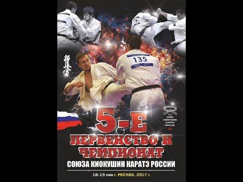 5-е Первенство и чемпионат Союза Киокушин Каратэ России