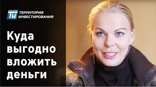 Арендный бизнес Милы Колоколовой - Куда вложить деньги?