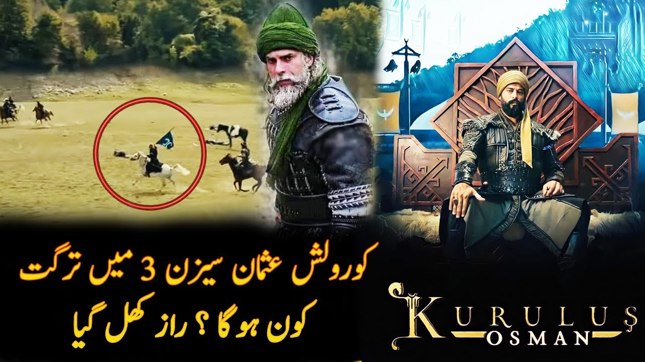 Download Who Is Turgut Bey In Kurulus Osman Season 3   Kurulus Osman Season 3 Trailer   Roshni Light