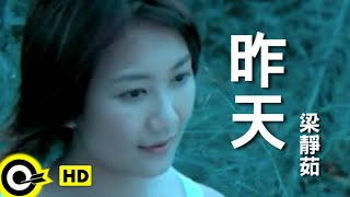 梁靜茹 Fish Leong【昨天 Yesterday】Official Music Video