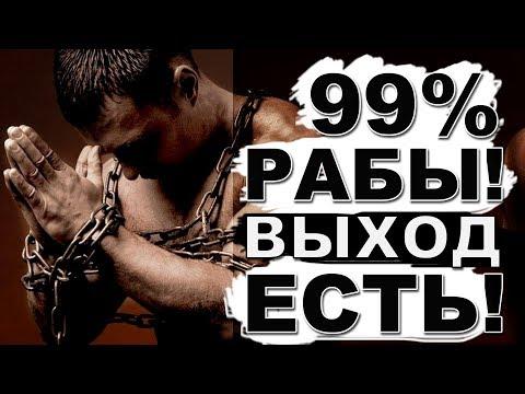 99,9% рабы! Но