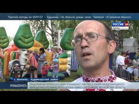 Старейшее село Коми-Пермяцкого округа празднует юбилейпасти Алену