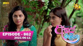 Ahas Maliga | Episode 862 | 2021-06-11 Thumbnail