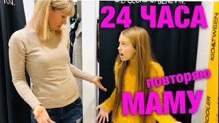24 ЧАСА Повторяю МАМУ ЧЕЛЛЕНДЖ / Что придумала МАША  / НАША МАША