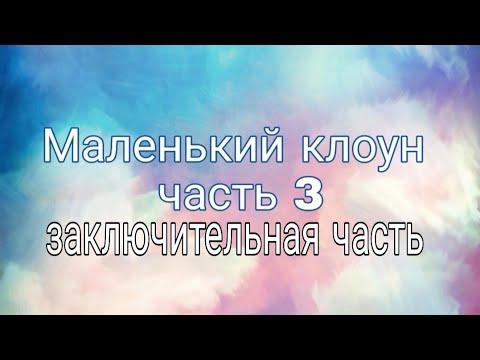#Маленький клоун #Галина малина     Маленький клоун/ завершительная часть 3