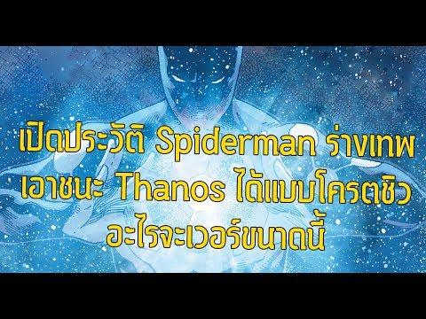 เปิดประวัติ Spiderman ร่างเทพตบThanosชิวๆ! - Comic World Daily