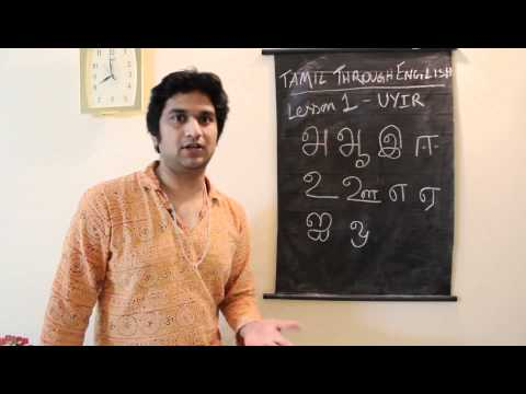 Learn Tamil Through English - Lesson 1