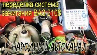 Грамотная переделка система зажигания ВАЗ 2108.