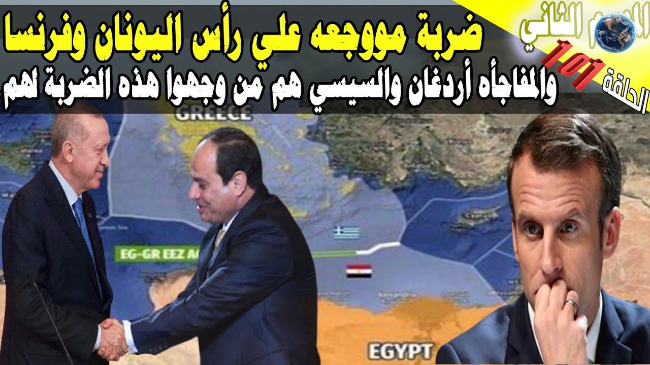 (101) أردوغان يتحدث تفاصيل ضربة تركية مصرية مرتقبة  لليونان وفرنسا