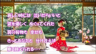 二人の春/原田悠里  カラオケカバー(+3)