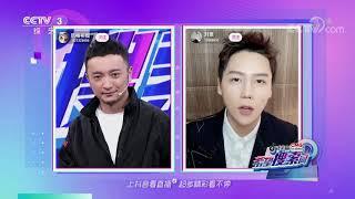 [希望搜索词]刘维宅家爱跳舞 认真搞怪乐趣多| CCTV综艺