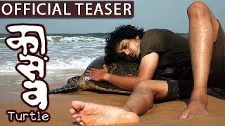 """Kaasav"" (Turtle) | Official Teaser | Dr. Mohan Agashe, Sumitra Bhave | Marathi Movie 2017"